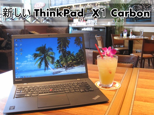 新しいThinkPad x1 Carbon