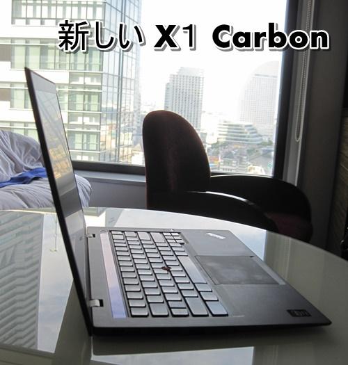 ThinkPadX1CarbonとX240どっちがいい?