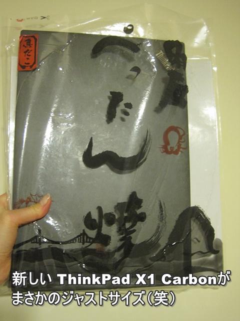 新しいThinkPad X1 Carbonがぺったん焼きの袋にイン
