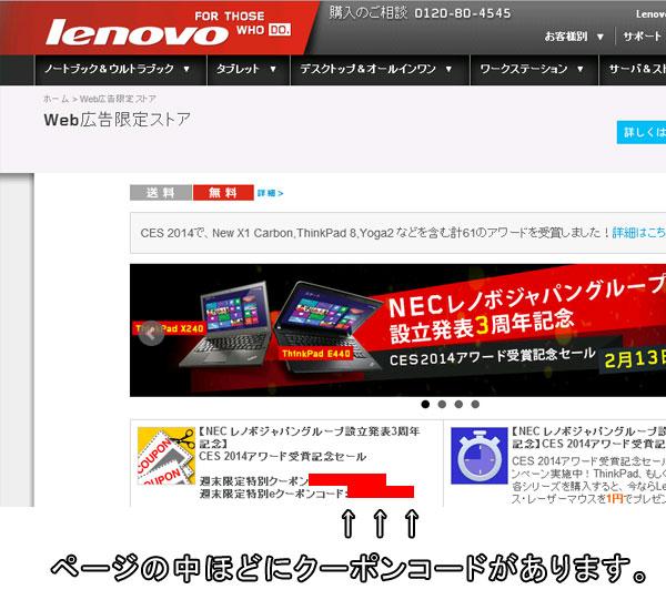 レノボショッピングサイトのWEB限定Eクーポン