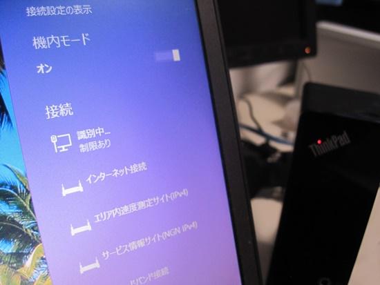 ThinkPad OneLinkプロドックがLAN接続できない?