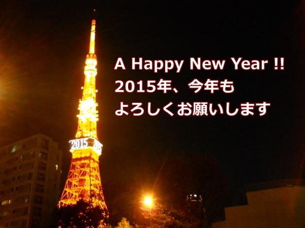 新しいThinkPad X1 Carbon使っています♪2015年東京タワーとともに