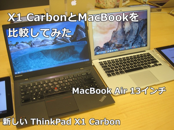 MacBookAir13とX1Carbon の比較