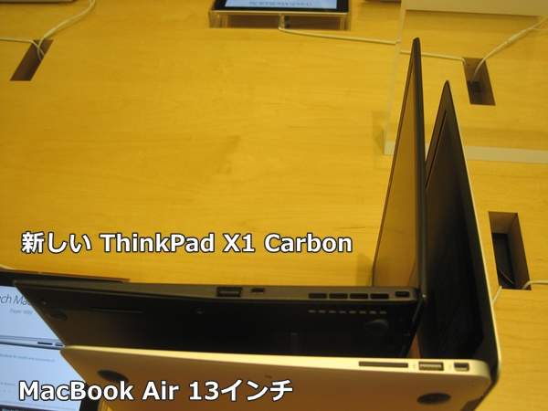 MacBookAirとX1Carbonの薄さを比較