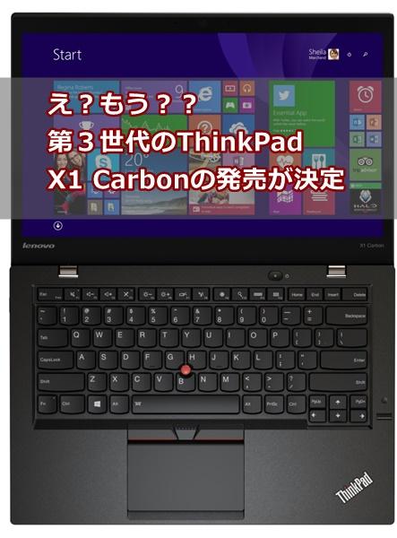 え?もう?第3世代の新しいThinkPad X1 Carbonが発売決定!