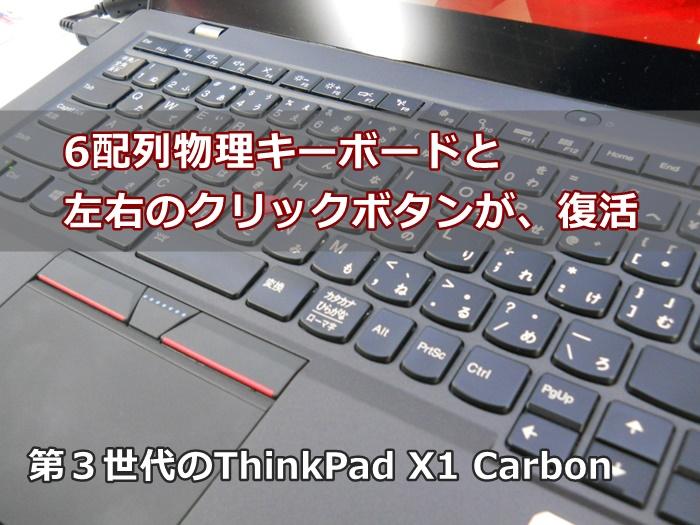 第3世代 ThinkPad X1 Carbonのキーボード 6配列キーボードとクリックボタン復活