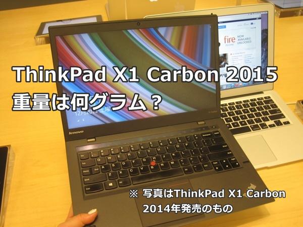 ThinkPad X1 Carbon 2015の重さはどれくらい?