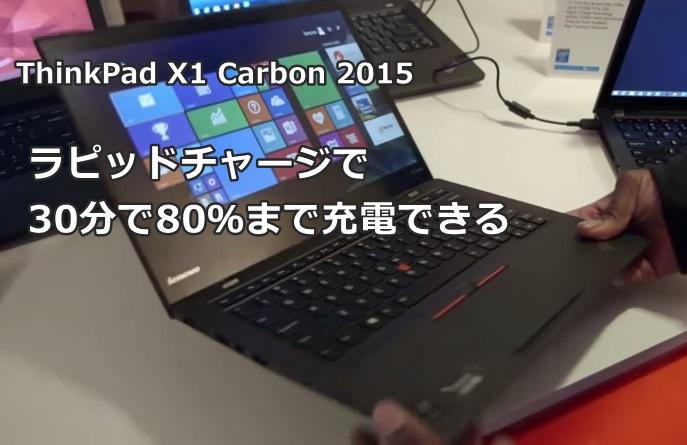 ThinkPd X1 Carbon 2015 30分で80%充電のラピッドチャージ