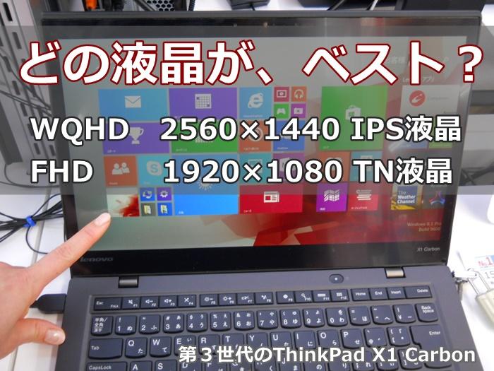 第3世代のX1 Carbon、どの液晶がベスト?14型WQHD液晶(2560×1440)IPS液晶か14型FHD液晶(1920×1080)TN液晶の選び方