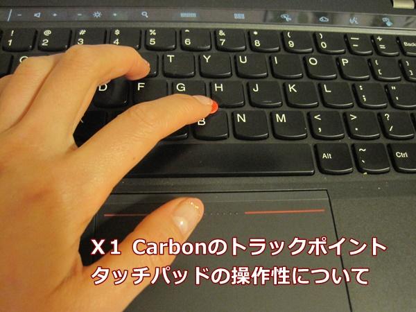 新しいThinkPad X1 Carbonのトラックポイント、タッチパッドの操作性について