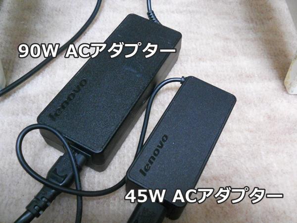 ThinkPad 90w ACアダプターと45W ACアダプター