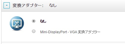 Mini DisplayPort - VGA 変換アダプター