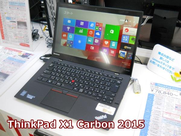 米沢生産のthinkPad X1 Carbon 大幅割引