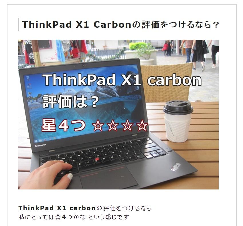 評価をつけるなら星いくつ?ThinkPad X1 Carbonの評価