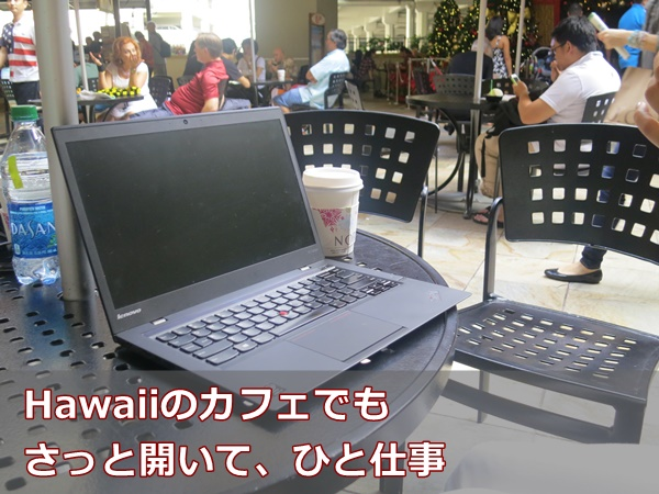 ThinkPad X1 Carbon 米沢工場