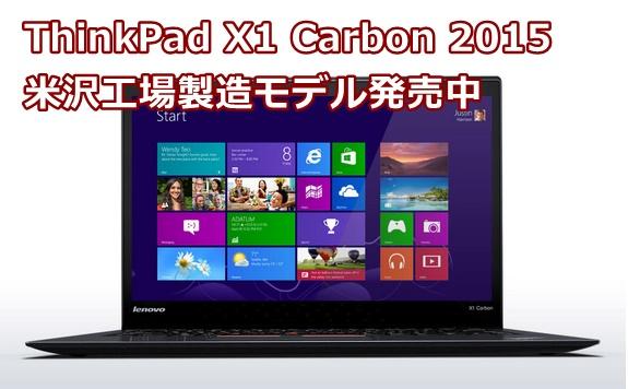 米沢工場 ThinkPad x1 carbon