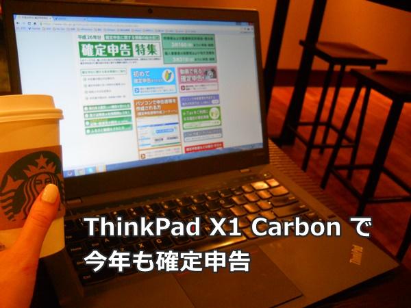 ThinkPad X1 Carbon で平成26年の確定申告