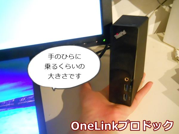 ThinkPad OneLinkProDock(ワンリンクプロドック)の大きさは、どれくらい?
