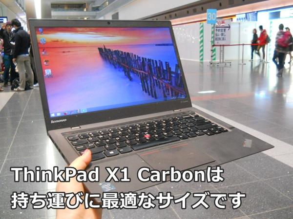 ThinkPad X1 Carbonは、持ち運びに便利なサイズです