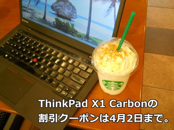 ThinkPad X1 Carbonの大幅割引クーポン