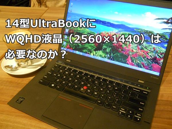 14型UltraBookにWQHD液晶(2560×1440)は、必要なのか?
