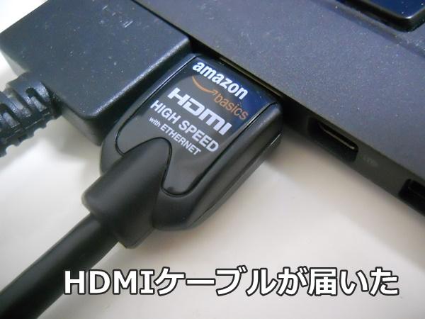 プロジェクターとX1 Carbonを接続するHDMIケーブルが届きました