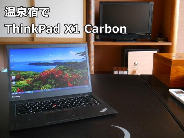 熱海で温泉に、セミナーに・・・ThinkPad X1 Carbonと旅してます