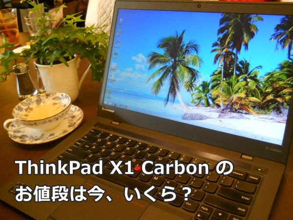 今いくら?ThinkPad X1 Carbon 2015の値段を調べる