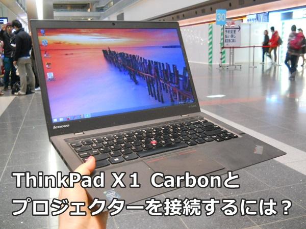ThinkPad X1 Carbonでプレゼン!プロジェクターに接続するには?