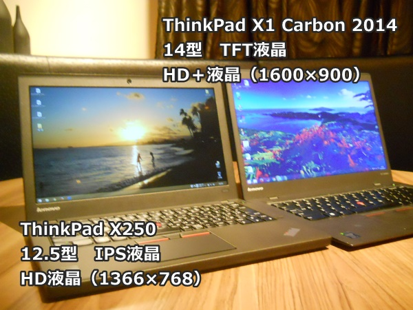 X250 X1Carbon 液晶の比較