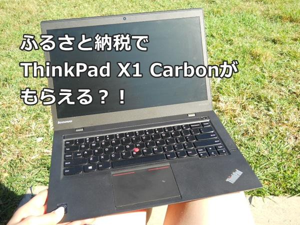 米沢市のふるさと納税でThinkPad X1 Carbonがもらえる?!