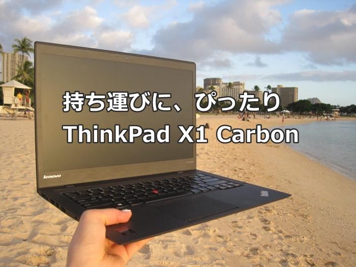 持ち運びにぴったり、ThinkPad X1 carbon