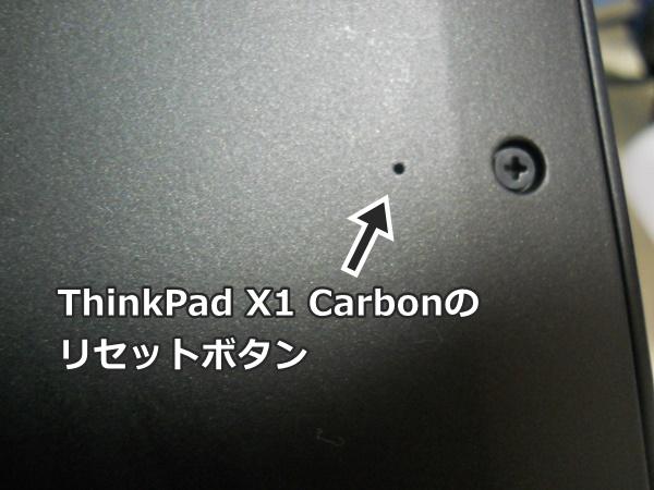 ThinkPad X1 Carbon 2014 のリセットボタンはここです