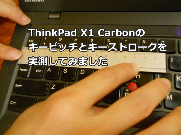 ThinkPad X1 Carbonのキーピッチとキーストロークを実測してみました