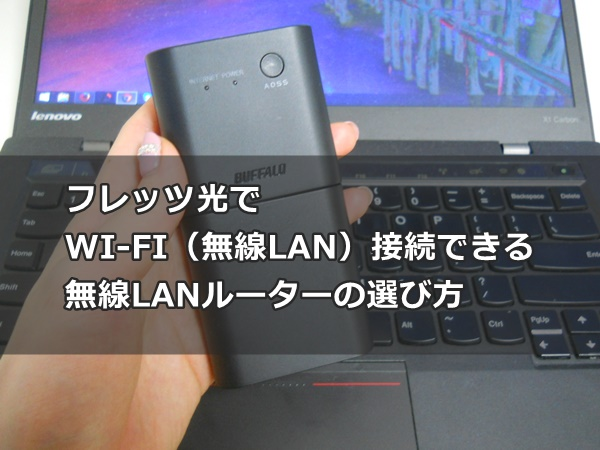 フレッツ光でWI-FI(無線LAN)接続できる無線LANルーターの選び方