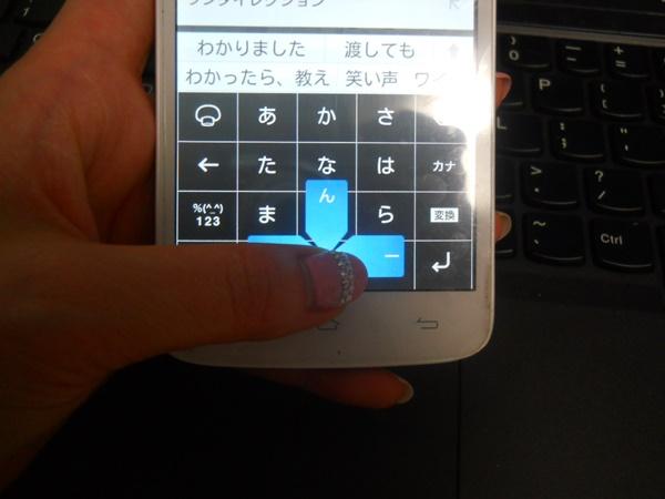 イオンスマホ+格安SIMで通信費のコストダウンとフリック入力