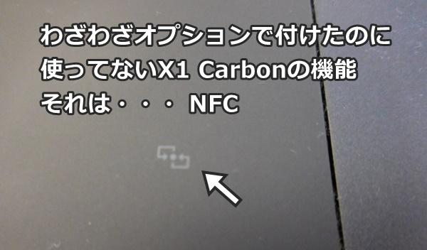 オプションで付けたのに使っていないX1 carbonの機能、それはNFC