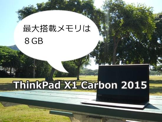 Thinkpad X1 Carbon 2015の最大メモリは?16GBは積めませんが・・・