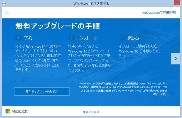 windows10へのアップグレード予約