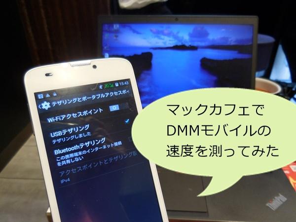 マックカフェでDMMモバイルの通信速度を計測