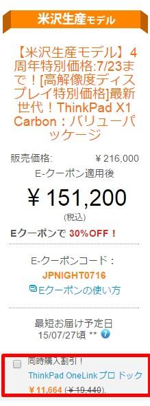 今回のセールは、NEC レノボ・ジャパングループ設立4周年記念セールって(笑)