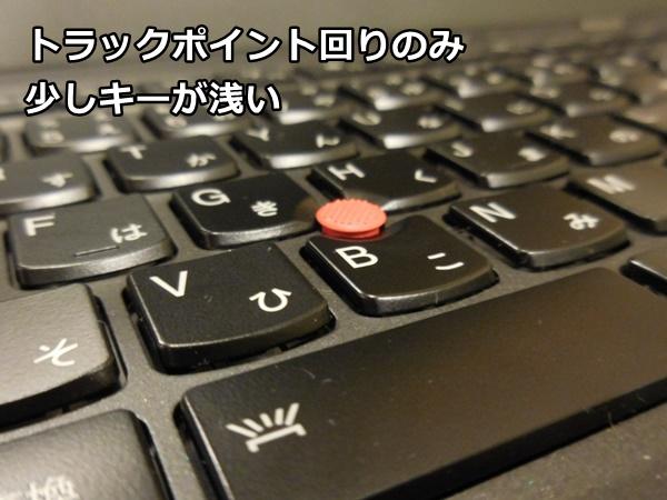 ThinkPad X1 Carbon 2015のキーピッチとキーストロークを実測