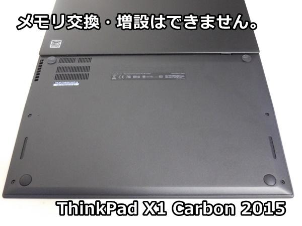 ThinkPad X1 Carbonのメモリ交換や増設はできるのか?