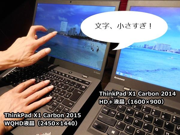 ThinkPad X1 CarbonのWQHD液晶は文字が小さすぎ!