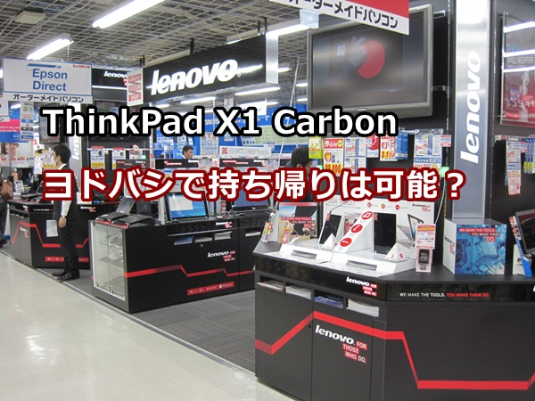 ThinkPad X1 Carbon はヨドバシカメラなど店頭での持ち帰りは可能?