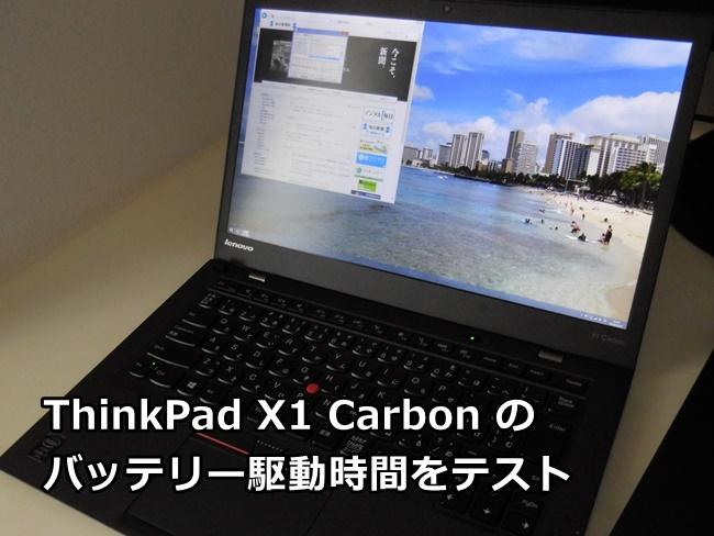 ThinkPad X1 Carbon 2015 バッテリーの持続時間を計測してみた