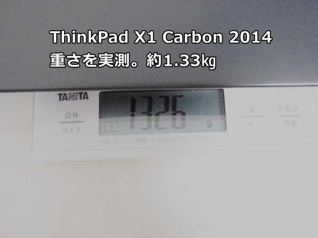 ThinkPad X1 Carbon 2014 重量を実測。構成によって重さが変わるので注意