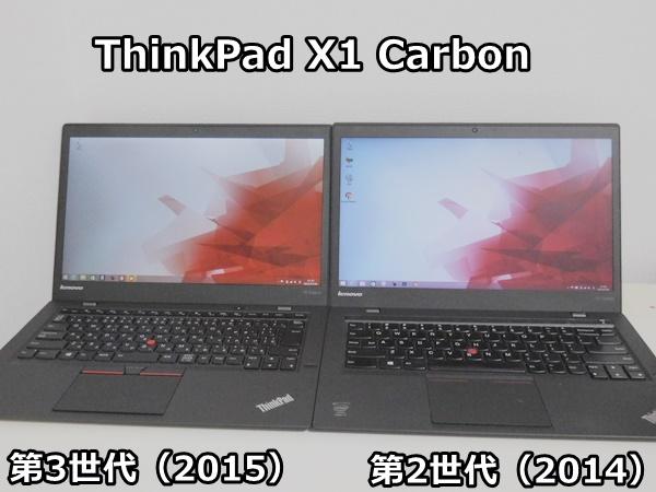 ThinkPad X1 Carbon 2015と第2世代のX1 Carbonを並べてみる
