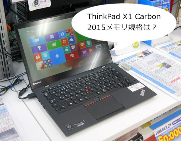 ThinkPad X1 Carbon 2015のメモリ 規格 は、PC3-12800 DDR3L SDRAMで最大8GB
