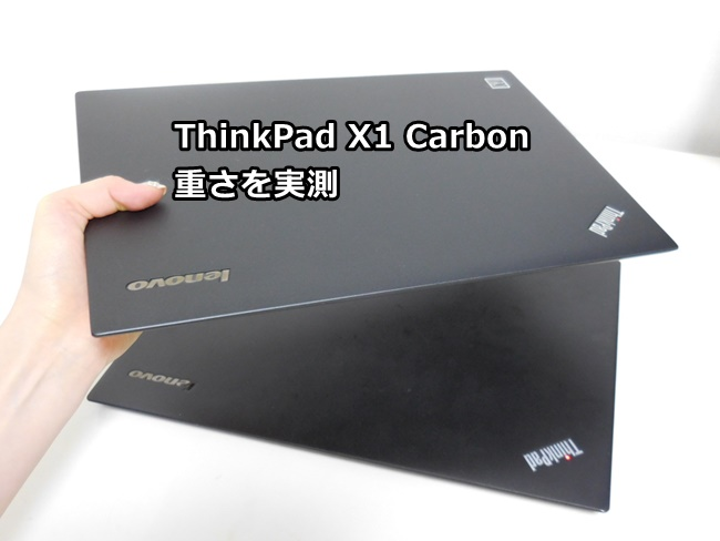 ThinkpadX1Carbon2015の重量を実測